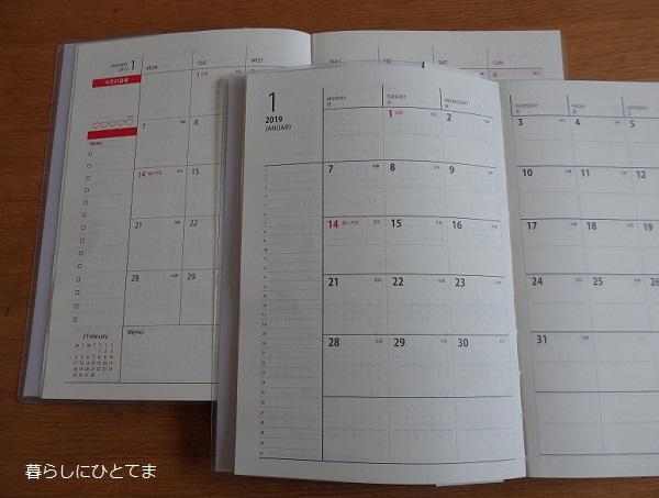SeriaA5手帳マンスリー