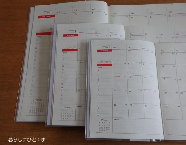 セリア手帳2019年マンスリー