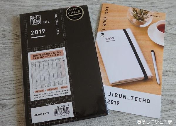 ジブン手帳2019年