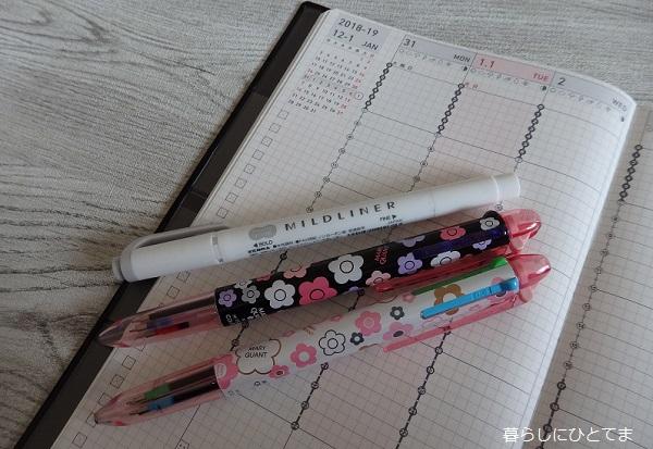 ジブン手帳と100円ペン