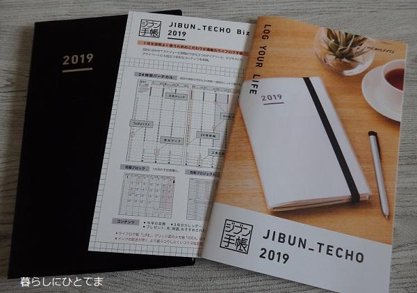 ジブン手帳2019リーフレット