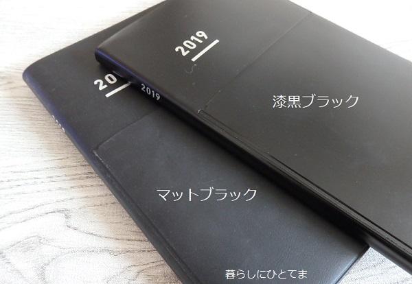 ジブン手帳表紙素材と色