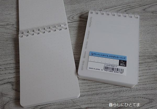 コクヨミニ手帳