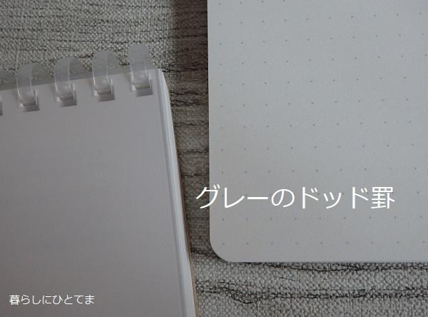 ドット罫メモ帳