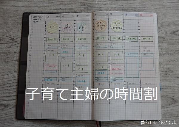 ジブン手帳週間予定記入例