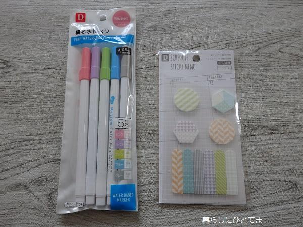 ダイソー付箋と色ペン