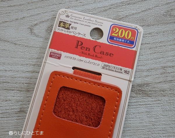 ダイソー200円ブックバンド付きペンケース