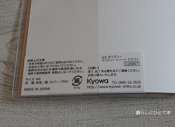セリア手帳Kyowa