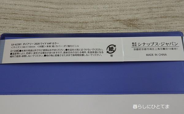 セリア手帳シナップスジャパン