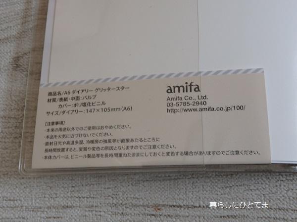 セリア手帳定番amifa