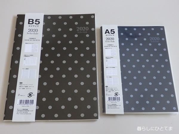 セリア手帳B5とA5
