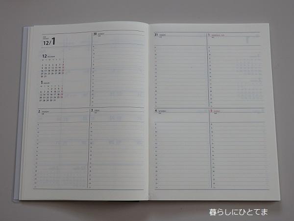 セリア手帳の中身週間2020