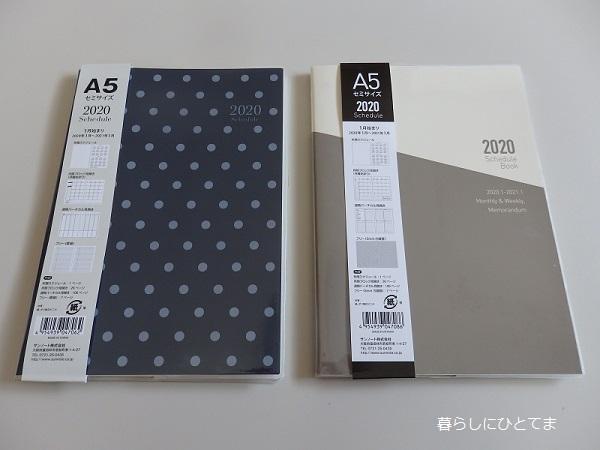 セリア定番バーチカル手帳2冊比較