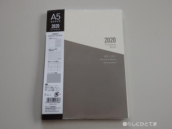 2020セリア手帳A5