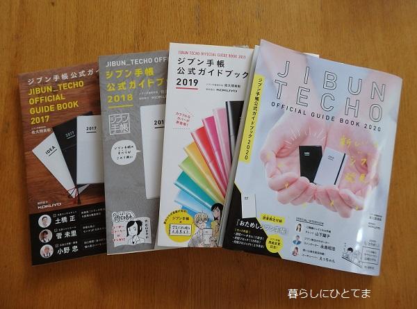 ジブン手帳ガイドブック4冊