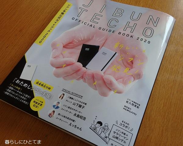 ジブン手帳ガイドブック2020