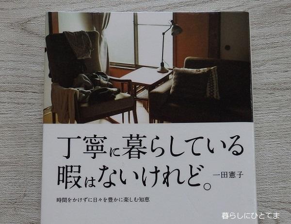 一田憲子さん著書