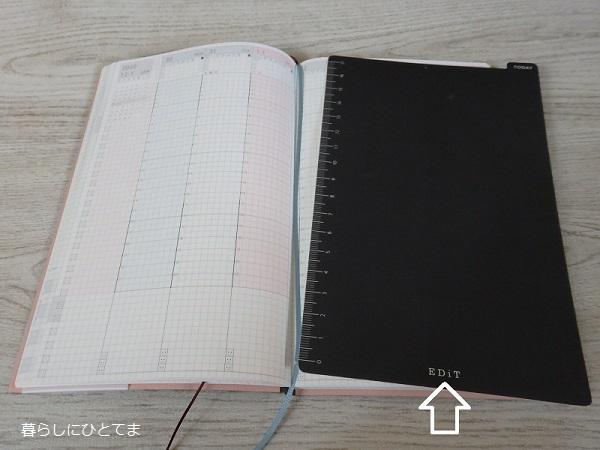 ジブン手帳と下敷き