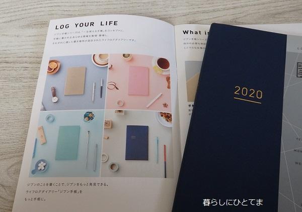 ジブン手帳ライトミニカラーバリエーション