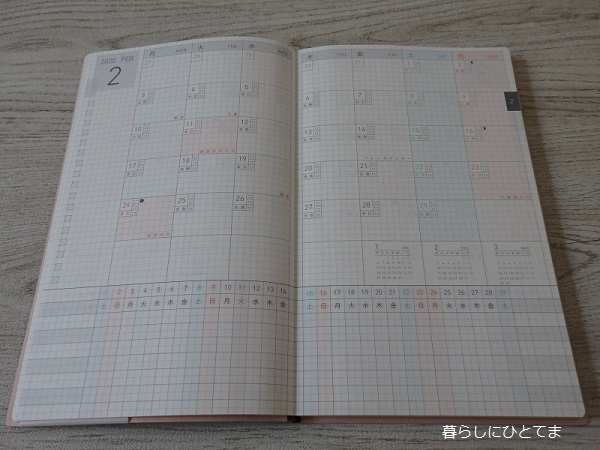 ジブン手帳ライトミニマンスリーページ
