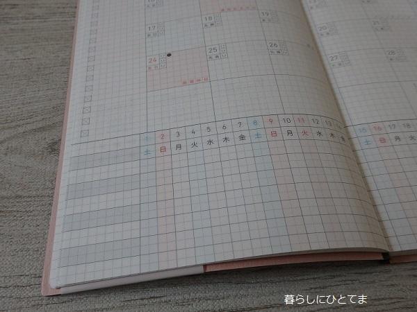 ジブン手帳ライトミニのガントチャート
