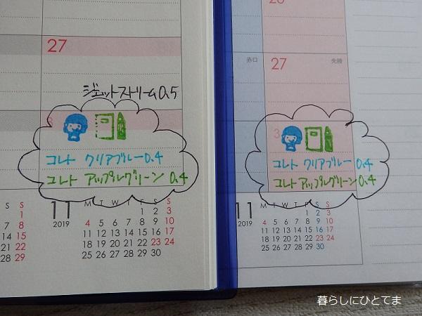 100円セリア手帳2冊