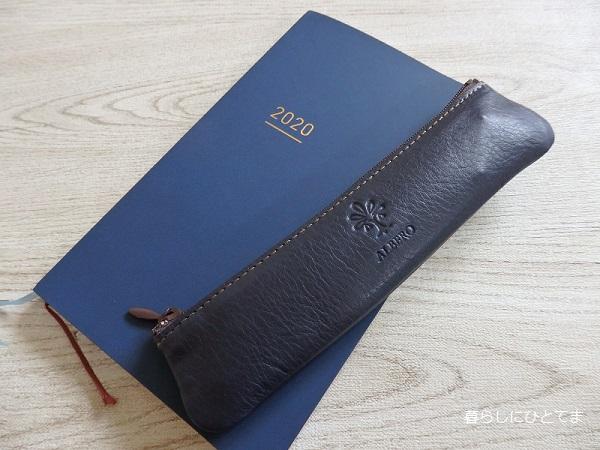 ジブン手帳とペンケース
