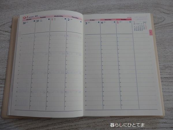 DHC手帳週間バーチカル