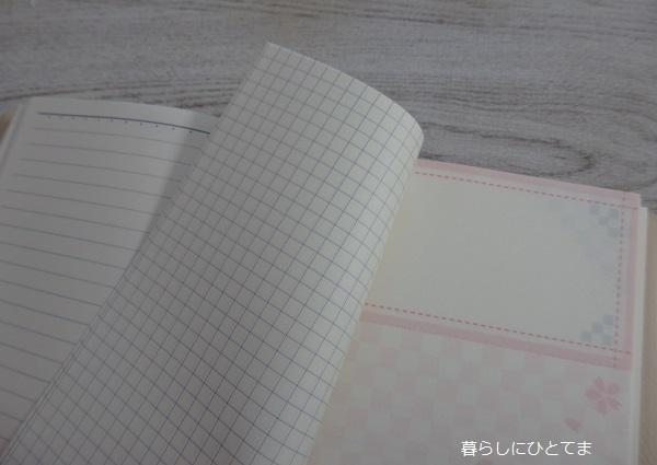 DHC手帳メモページ3種