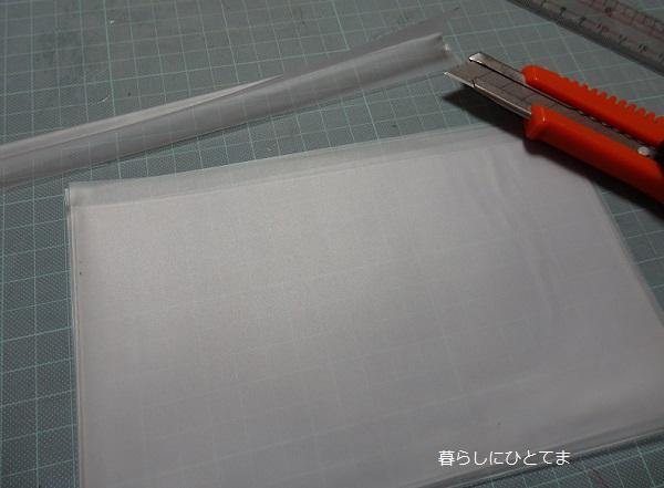 透明ブックカバーのリメイク方法