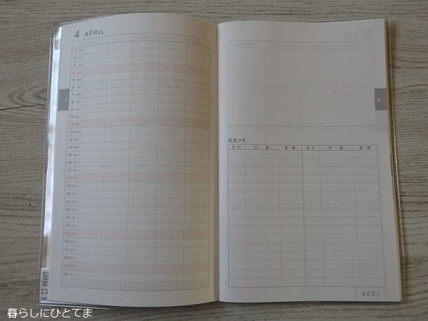 セリアA5スリム手帳詳細