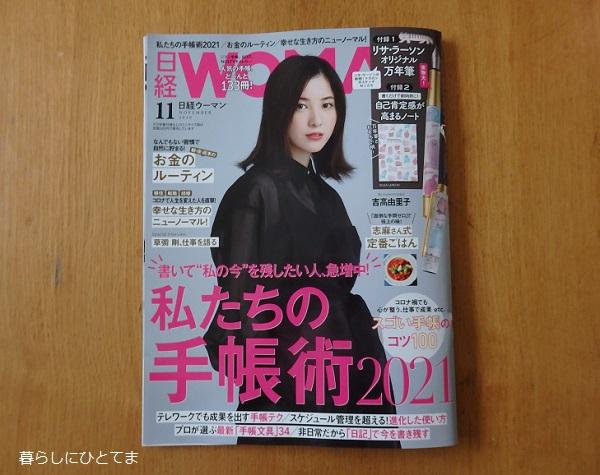 日経ウーマン手帳特集