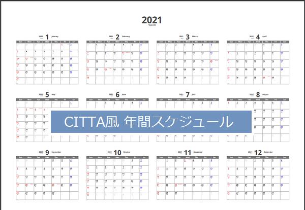 CITTA風転換スケジュール