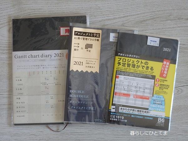 処分品手帳3冊