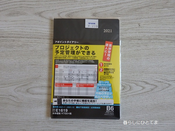 ビジネス仕様ガントチャート手帳