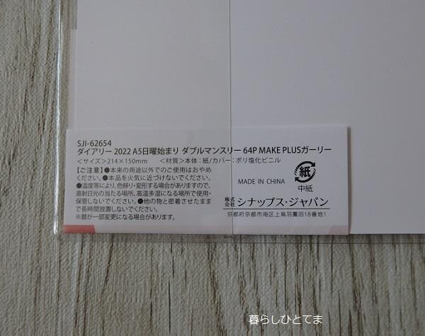 A5セリア手帳タグ